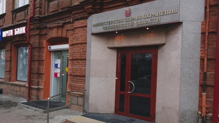 Четверо сотрудников Минздрава Челябинской области заразились COVID-19