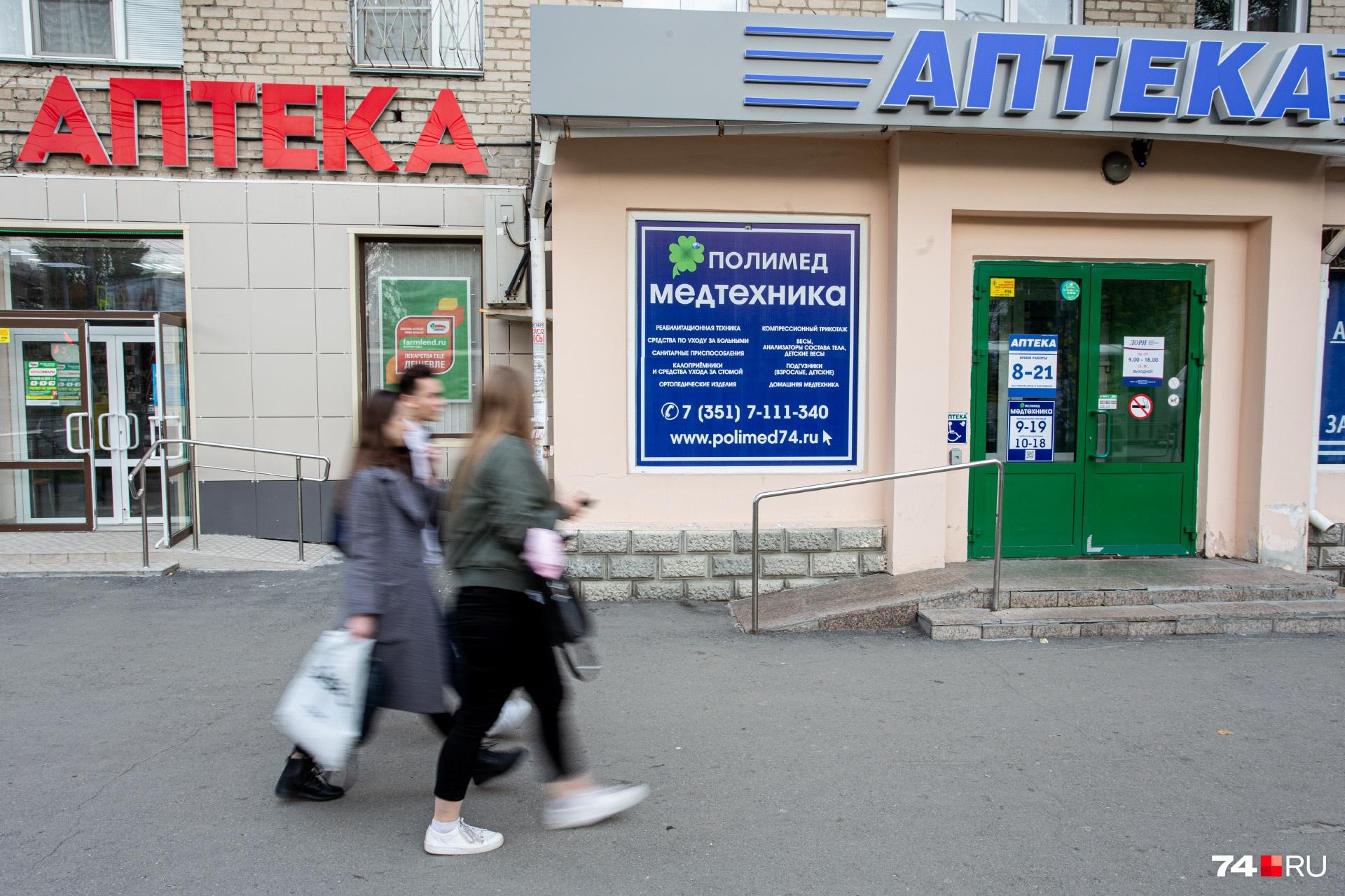 Ещё аптека — и снова нулевой результат