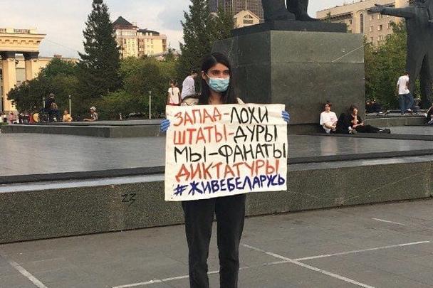 «Мы — фанаты диктатуры». Новосибирцы вышли на пикет в поддержку протестующих в Белоруссии