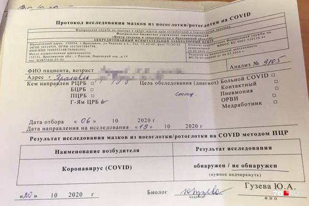 В справке указано, что мазок, взятый 6 октября, поступил на исследование только 19 октября