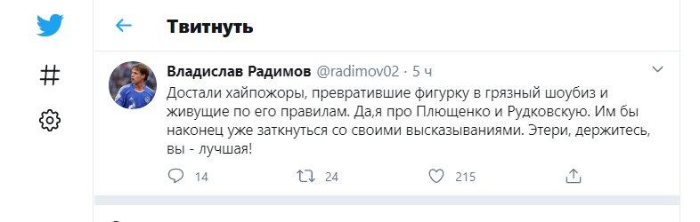 Скриншот из twitter.com/radimov02