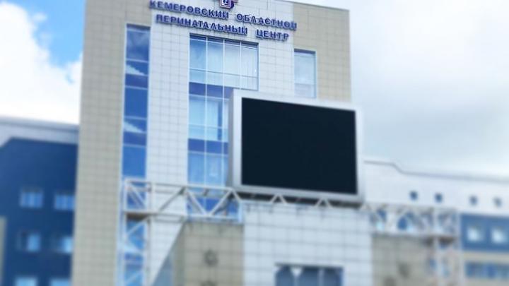 Заболевших коронавирусом кемеровчан госпитализируют в перинатальный центр
