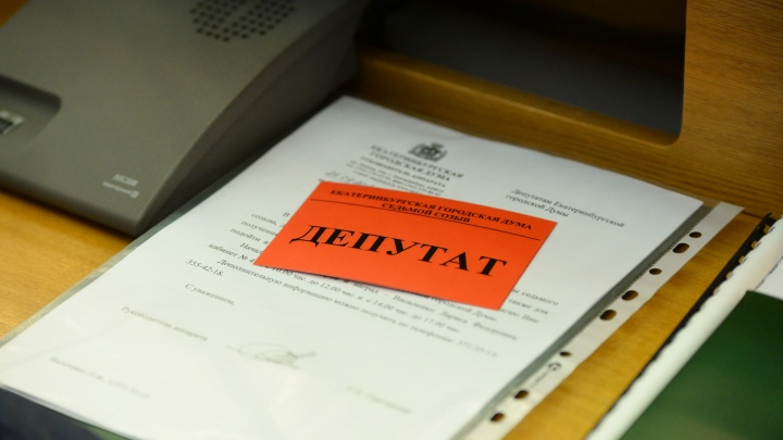 Гордума Екатеринбурга откроет прием заявок от кандидатов в депутаты 5 сентября
