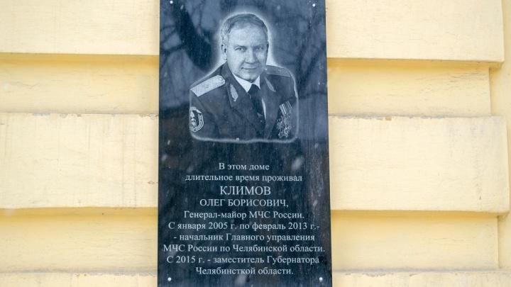 Челябинский министр высказался о мемориальной доске, которую ему установили при жизни