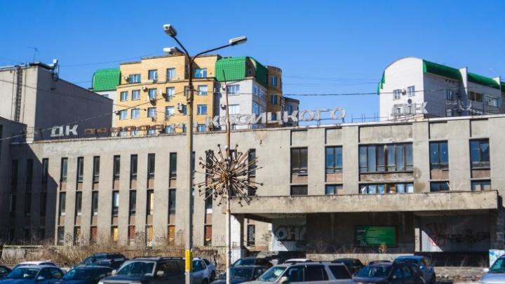 Конкурс на реконструкцию ДК Козицкого в Омске объявят до конца года