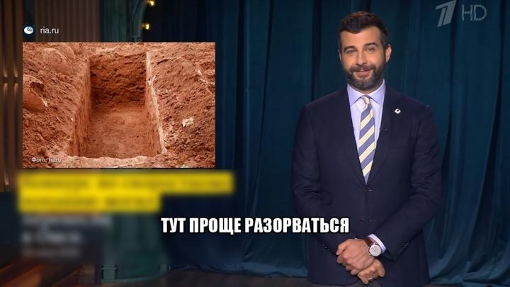 Иван Ургант о конкурсе по рытью могил на скорость: «В Омске всё-таки будет метро»