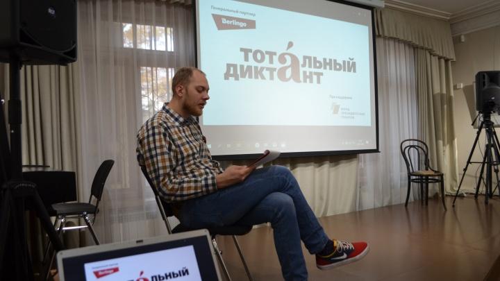 «Ростелеком» наградил отличников Тотального диктанта — 2020 в Красноярске