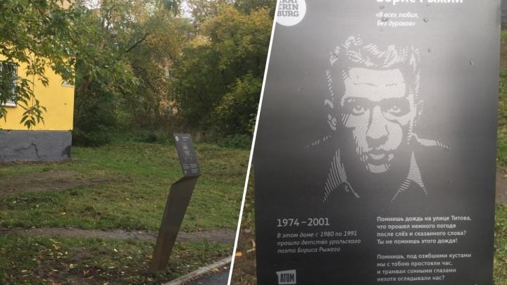 «Местные пообещали его охранять»: на Вторчермете установили табличку памяти Бориса Рыжего
