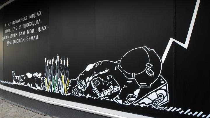 Известный уличный художник нарисовал погибшего космонавта-героя на стене ТЦ в Екатеринбурге