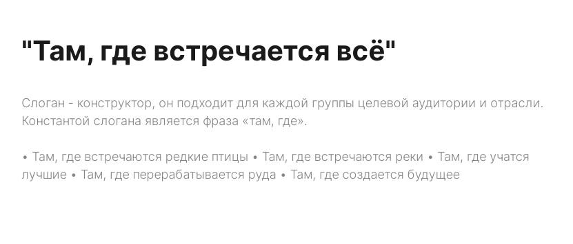 Слоган Волгоградской области