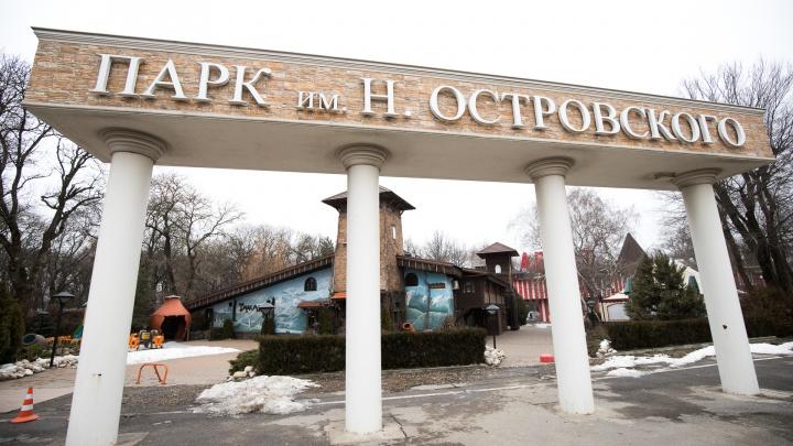 Парк Островского в Ростове признали объектом культурного наследия. Теперь его нельзя застраивать