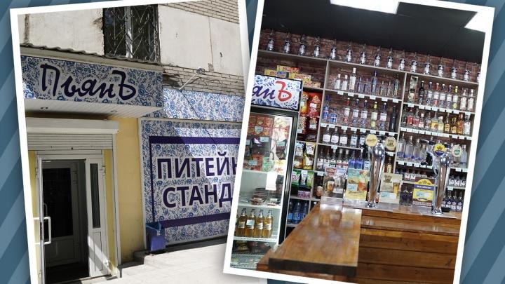 День ото дна. В Челябинске в разгар коронавирусного кризиса растёт новая сеть алкомаркетов
