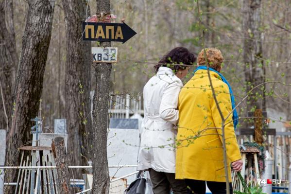 Несмотря на пандемию коронавируса, челябинские кладбища не опустели в родительский день