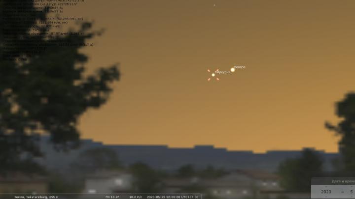 В небе над Екатеринбургом невооруженным глазом можно будет увидеть Меркурий