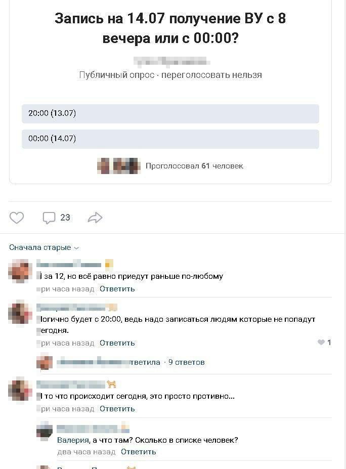 """Скриншот из группы&nbsp;<a href=""""https://vk.com/club36988995"""" target=""""_blank"""" class=""""_"""">«МРЭО ГИБДД, Шоссе Революции 85»</a> Вконтакте"""