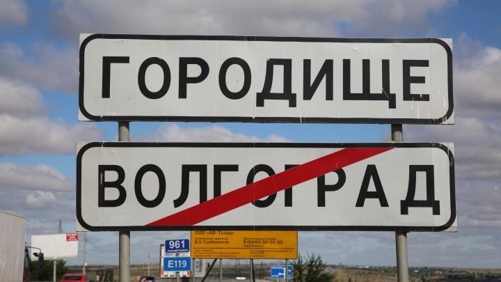 Либо обнищаем, либо нас воскресят: что будет с Волгоградом, если он вдруг перестанет быть миллионником