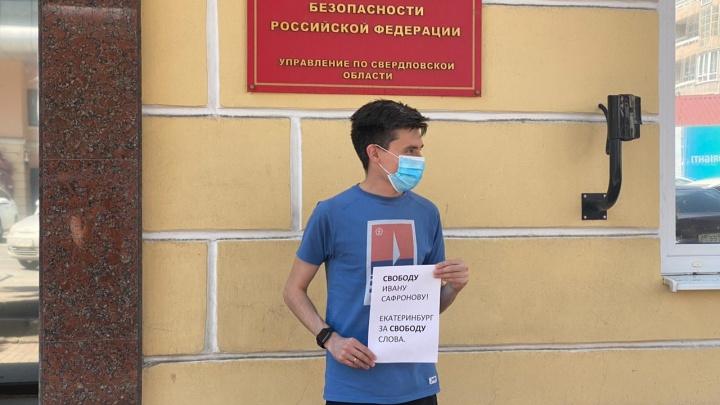 Журналисты вышли к зданию ФСБ в Екатеринбурге, чтобы поддержать Ивана Сафронова