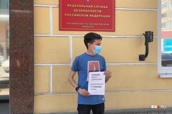 Журналисты требуют свободу для Ивана Сафронова