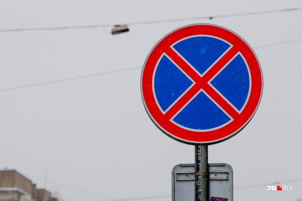 В Ярославле запретят парковаться на одной из брагинских улиц