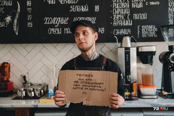 Бариста в тюменском «Гардене» скучает по клиентам