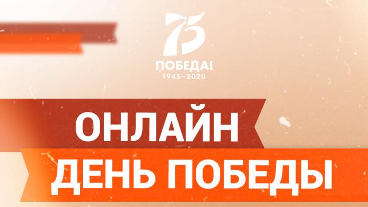 День Победы в прямом эфире на Е1.RU: расписание авиапарада, салюта и выставок