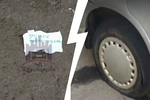 Хулиган оставил листок с угрозой прямо на дороге