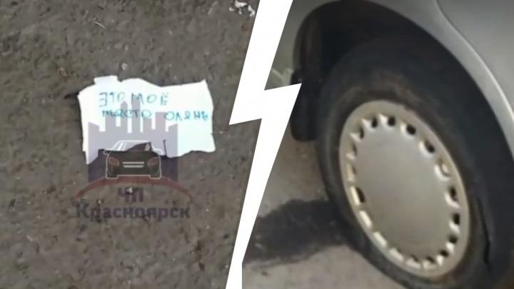 «Это мое место, олень!»: во дворе на Шахтеров хулиган изрезал все шины чужого авто и оставил записку