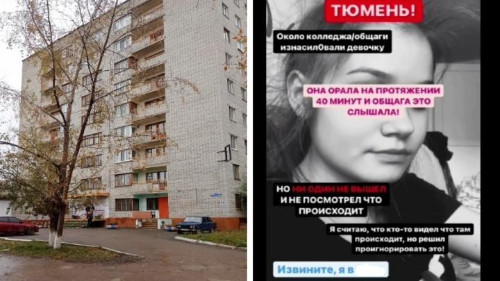 Тюменцев всполошило сообщение «об убийстве и изнасиловании девушки» возле общежития