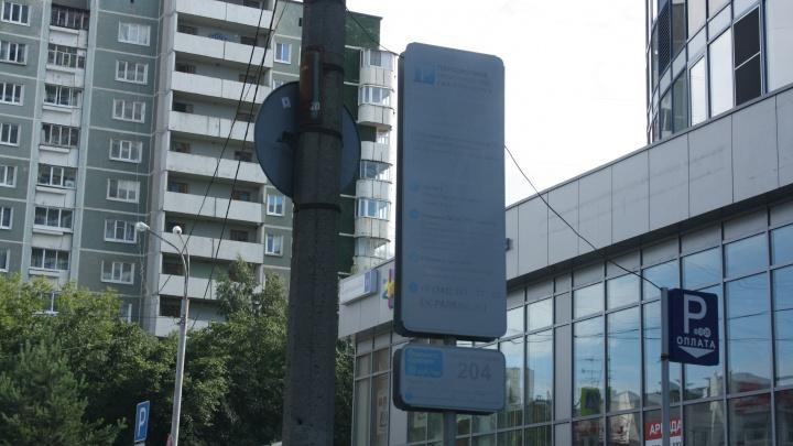 Проверка зрения: в Екатеринбурге выгорели щиты с правилами оплаты парковок