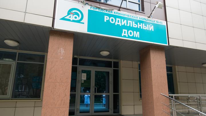 Роддом 40-й больницы Екатеринбурга снова закрыли на карантин