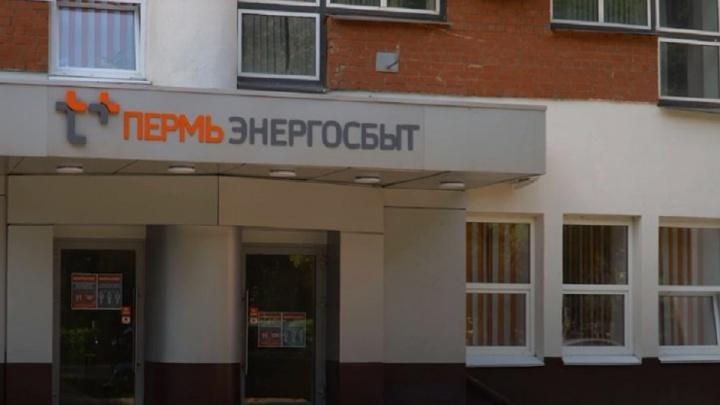 «ЭнергосбыТ Плюс» запустил в Перми онлайн-сервис передачи показаний по горячей воде для юридических лиц