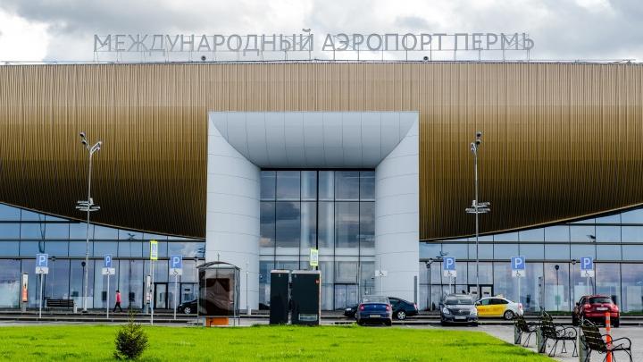 Пермский аэропорт и ж.-д. вокзал проверили из-за сообщения об угрозе пассажирам