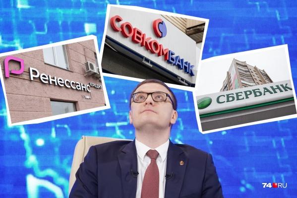Алексея Текслера возмутил курсовой скачок, случившийся в челябинских банках 10 марта