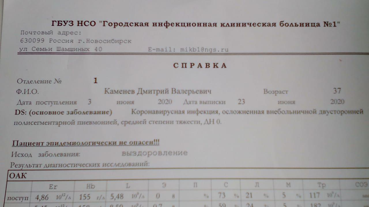 Такую справку получил Дмитрий перед выпиской из больницы
