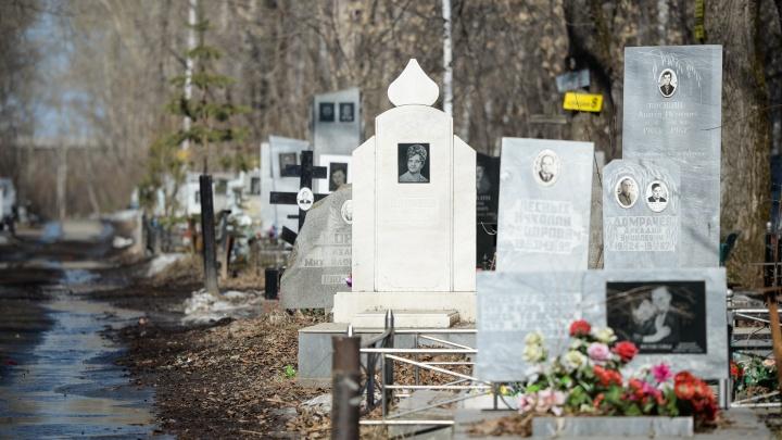 В родительский день горожан не пустят на кладбища Екатеринбурга