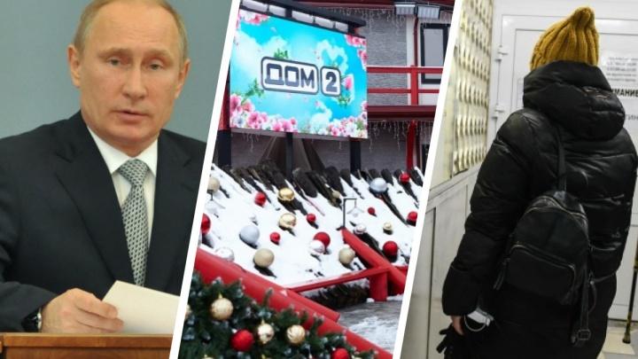 Путинское чудо, перспективы на 21-й и закрытие «Дома-2»: главные события уходящей недели