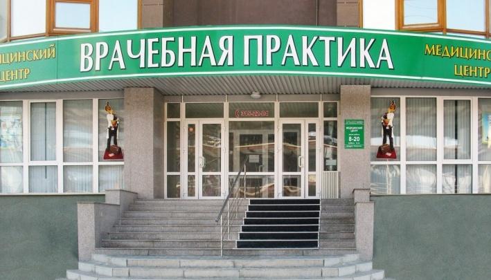 Медицинские центры «Врачебная практика» дарят консультации врачей и УЗИ