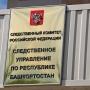 Следователи Башкирии возбудили уголовное после пропажи 6-летнего ребенка