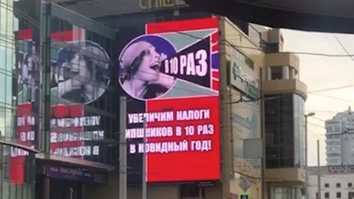 На «Антее» появилась дерзкая реклама против планов мэрии повысить налоги