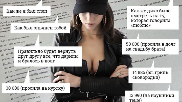 «Я не собираюсь снабжать»: мужчина требует от экс-пассии вернуть подарки на 400 тысяч рублей