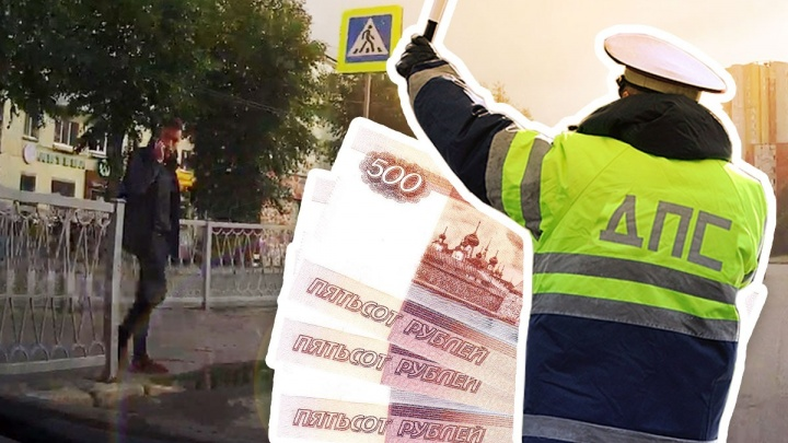В Екатеринбурге водителя наказали за непропуск пешехода, которого не было на дороге: видео