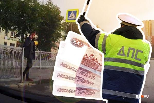 На видео заметно, что пешеход еще не ступил на проезжую часть, но водителю выписали штраф в 1500 рублей