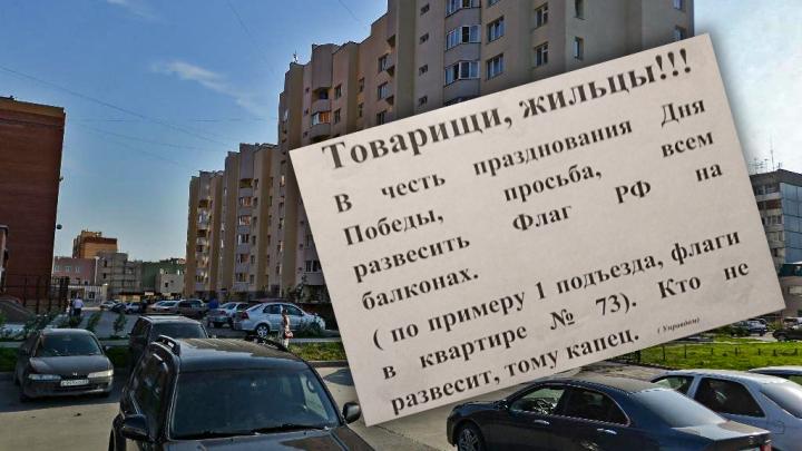 «Кто не повесит флаг, тому капец»: в честь 9 Мая в новосибирском подъезде появилось объявление с угрозой