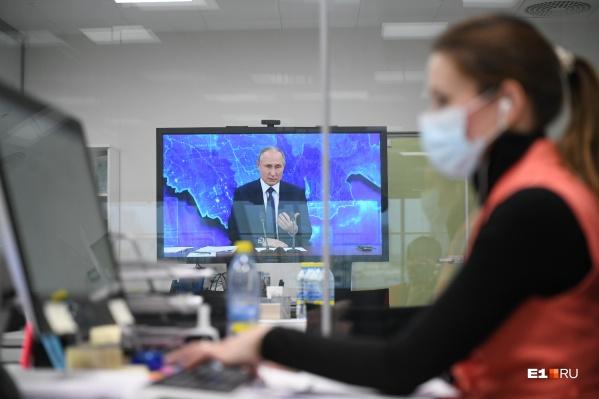 Общение Путина с журналистами и россиянамии длилось 4,5 часа