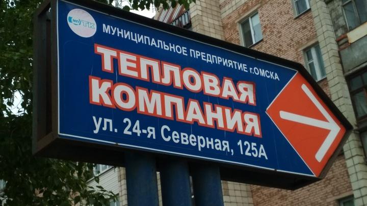 Мэрия Омска снова хочет акционировать «Тепловую компанию»