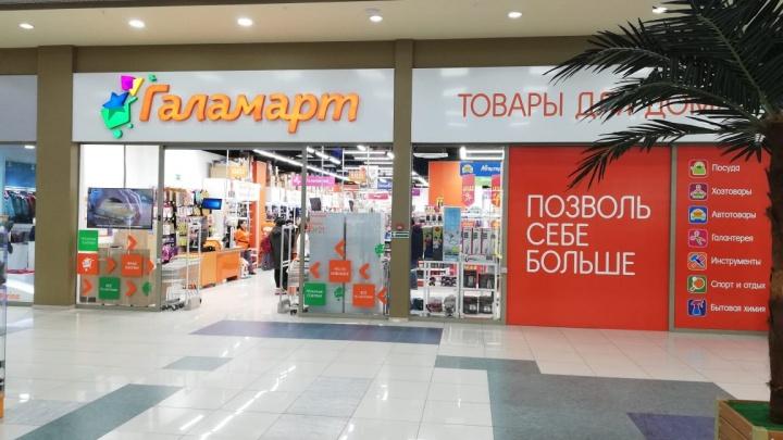 Игрушки, бытовая техника, посуда и текстиль за 1 рубль: «Галамарт» объявил акцию только на 12 июня