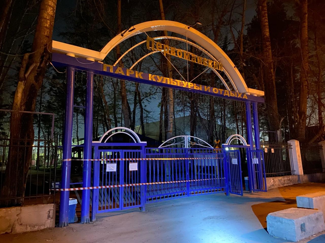 Сигнальные ленты и объявления появились на воротах парка