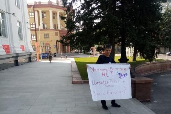 Три человека в разных городах Кузбасса вышли на одиночные пикеты