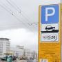 C 23 ноября в Перми увеличат зону платной парковки