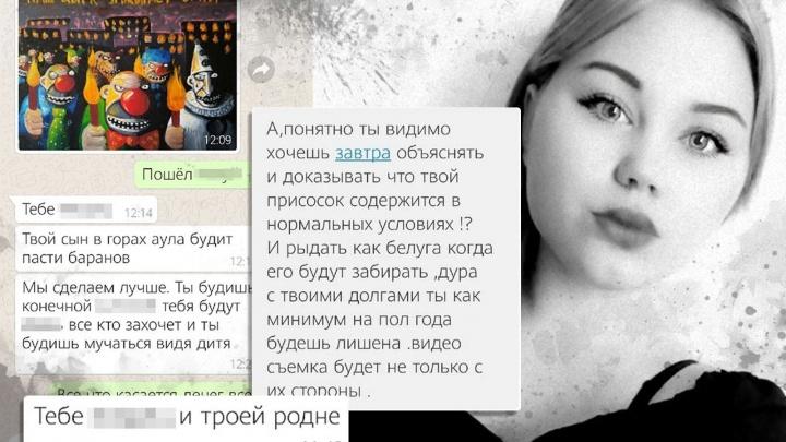 «В горах аула будешь пасти баранов»: в Екатеринбурге коллекторы угрожают девушке забрать ребенка